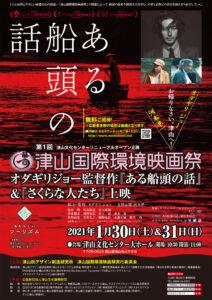 第1回 津山国際環境映画祭 チラシ