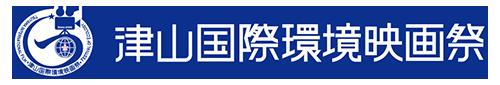 津山国際環境映画祭