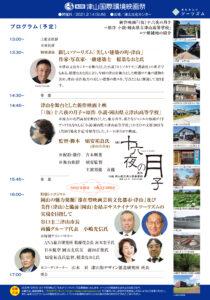 第2回 津山国際環境映画祭 チラシ