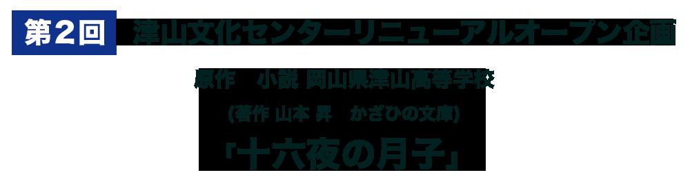 第2回 津山文化センターリニューアルオープン企画