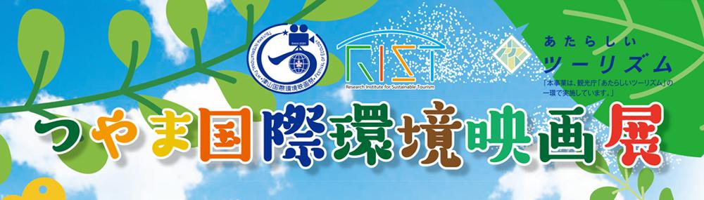 つやま国際環境映画展