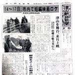 津山朝日新聞