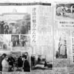 山陽新聞 作州ワイド版