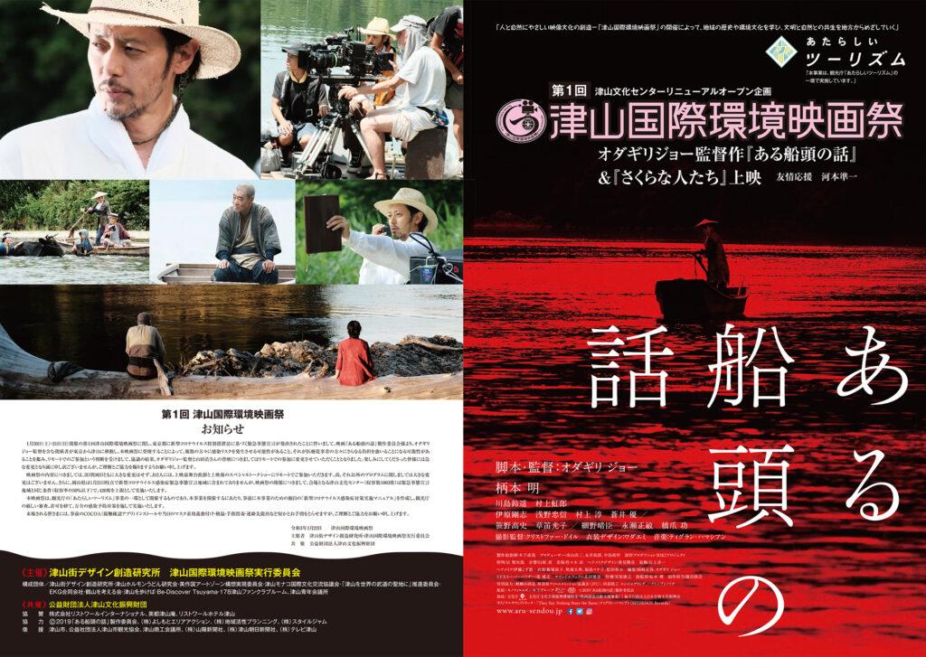 津山国際環境映画祭 ある船頭の話&さくらな人たち