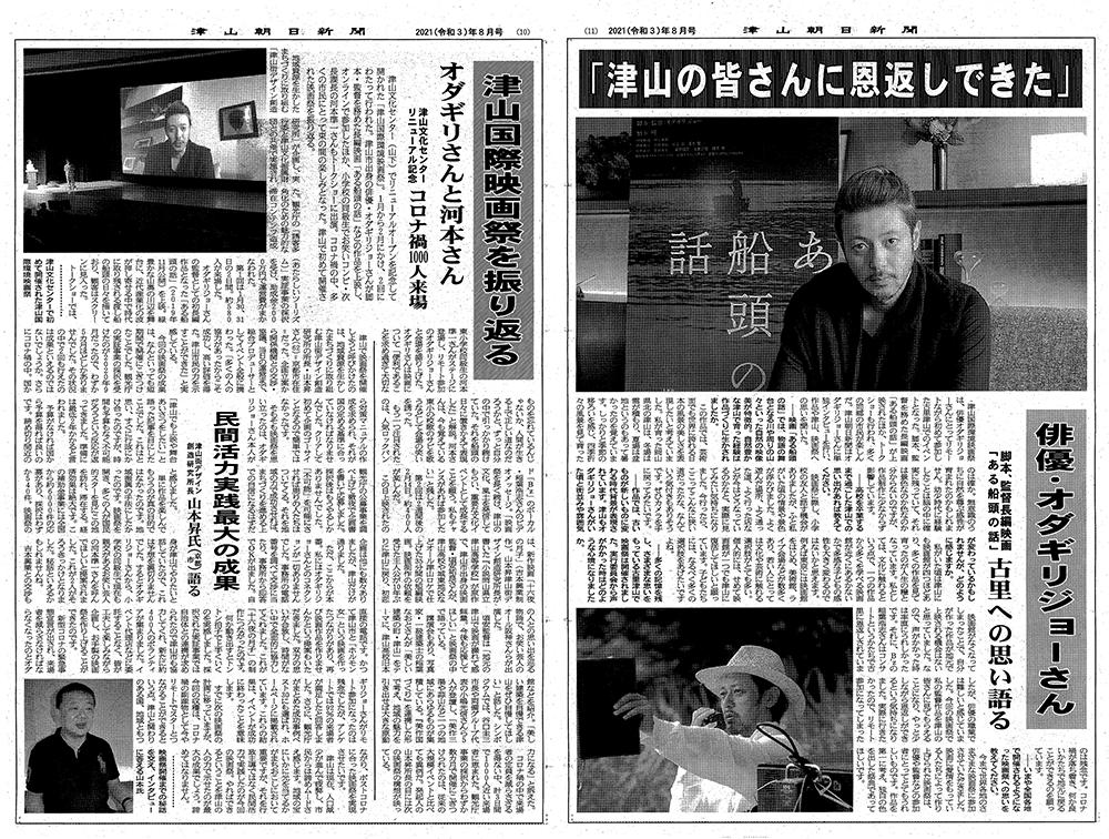 津山国際環境映画祭 津山朝日新聞